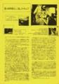 1988年2月20日 PH CLUB(パラレルハウス / NEW COLLECTION) - p.2