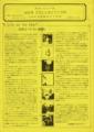 1988年2月20日 PH CLUB(パラレルハウス / NEW COLLECTION) - p.1