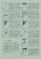 1988年1月20日 PH CLUB(パラレルハウス /  NEW COLLECTION) - p.3