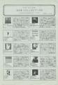 1988年1月20日 PH CLUB(パラレルハウス / NEW COLLECTION) - p.1