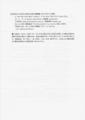 1990年1月現在 音場舎出版案内 - (『自主カセット目録』b )