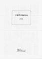 1989年 音場舎出版案内 - (表紙)