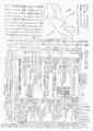 1988年11月3-6日【五十六億七千万秒の情事】−p.24 (GESO/四分五列アワー)