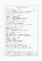 1988年11月3〜6日【 五十六億七千万秒の情事 】− p.23(ソノダサトシ)