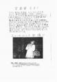 1988年11月3〜6日【 五十六億七千万秒の情事 】 − p.21(鎌田雄一)