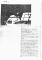 1988年11月3〜6日【 五十六億七千万秒の情事 】 − p.20(竹田賢一)