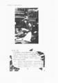 1988年11月3〜6日 【 五十六億七千万秒の情事 】 − p.18(Che - SHIZU)