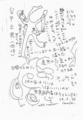 1988年11月3〜6日 【 五十六億七千万秒の情事 】 − p.16(谷中政典)