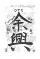 1988年11月3〜6日 【 五十六億七千万秒の情事 】 − p.11(FUKUMOTOBE)