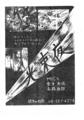 1988年11月3〜6日 【 五十六億七千万秒の情事 】 − p.5(光束夜)