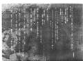 1988年11月3〜6日 【 五十六億七千万秒の情事 】 − p.4(古館徹夫)