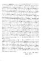 1988年11月3〜6日 【 五十六億七千万秒の情事 】 − p.3(現場の力3)