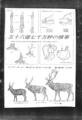1988年11月3〜6日 【 五十六億七千万秒の情事 】 - 表紙 (パンフ)