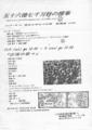 1988年11月3〜6日 【 五十六億七千万秒の情事 】(『辺境の歌歌』)