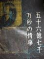 1988年11月3〜6日 【 五十六億七千万秒の情事 】 - (ポスター)