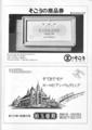 1989年10月1日〜10日 第2回国際音楽フェスティバル手賀'89 - (p.18)