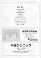 1989年10月1日〜10日 第2回国際音楽フェスティバル手賀'89 - (p.17)