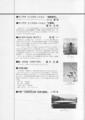 1989年10月1日〜10日 第2回国際音楽フェスティバル手賀'89 - (p.15)