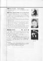 1989年10月1日〜10日 第2回国際音楽フェスティバル手賀'89 - (p.12)
