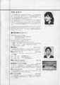 1989年10月1日〜10日 第2回国際音楽フェスティバル手賀'89 - (p.10)