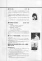 1989年10月1日〜10日 第2回国際音楽フェスティバル手賀'89 - (p.9)