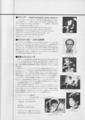 1989年10月1日〜10日 第2回国際音楽フェスティバル手賀'89 - (p.8)