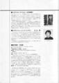 1989年10月1日〜10日 第2回国際音楽フェスティバル手賀'89 - (p.7)
