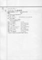 1989年10月1日〜10日 第2回国際音楽フェスティバル手賀'89 - (p.3)