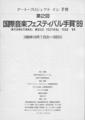 1989年10月1日〜10日 第2回国際音楽フェスティバル手賀'89 - (p.2)