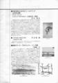 1989年10月1日〜10日 第2回国際音楽フェスティバル手賀'89 - (p.16)