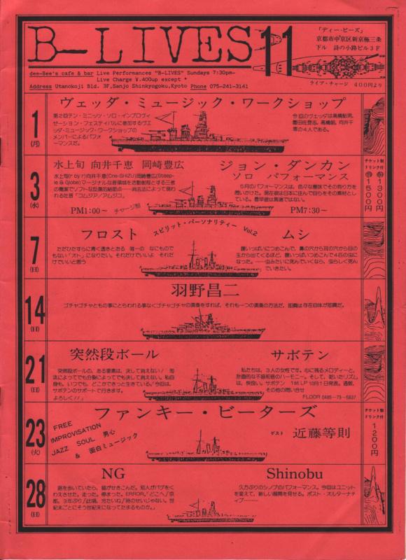 """1982年11月 """"B−LIVES"""" / ディー・ビーズ(京都)"""