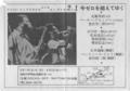 1982年5月1日『今ゼロを超えてゆく』 法大学館大ホール