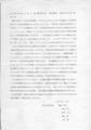 1987年1月 日本ポピュラー音楽学会設立のよびかけ