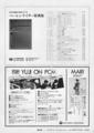 1979年3月20日 高橋悠治 PART=1 \ 文化会館小ホール - p.4(裏表紙)
