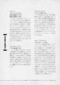 1979年3月20日 高橋悠治 PART=1\文化会館小ホール - p.3(プログラム)