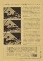 1979年2月25日 高橋悠治<不屈の民>変奏曲  - p.7(3つの歌 / 林光)