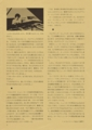 1979年2月25日 高橋悠治<不屈の民>変奏曲  - p.5( 〜 エピソード)