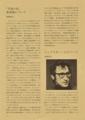 1979年2月25日 高橋悠治<不屈の民>変奏曲 - p.3(解説 / エピソード)