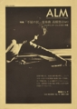 1979年2月25日 高橋悠治<不屈の民>変奏曲「解説として」 - (表紙)