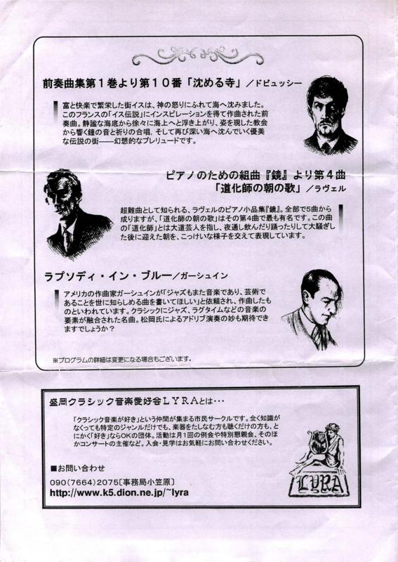 "2006年8月11日 ""My Favorite Classics"" \ 盛岡市民文化ホール - p.4(d-Onnyk)"
