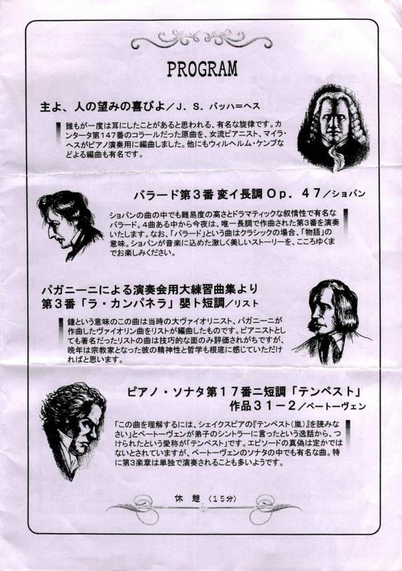 "2006年8月11日 ""My Favorite Classics"" \ 盛岡市民文化ホール - p.3(d - Onnyk)"