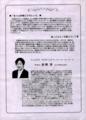 """2006年8月11日 """"My Favorite Classics"""" \ 盛岡市民文化ホール-p.2(プロフィール"""