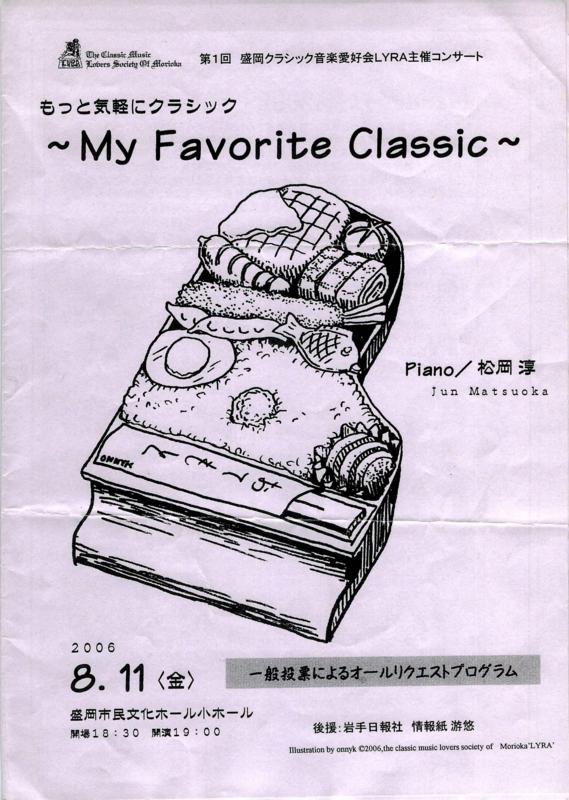 "2006年8月11日 ""My Favorite Classics"" \ 盛岡市民文化ホール - 表紙(d - Onnyk)"