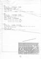 1983年10月 Skelton Crew~たった2人のロックオーケストラ(p.5/スケジュール)