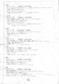 1983年10月 Skelton Crew~たった2人のロックオーケストラ(p.4/スケジュール)