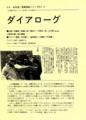 1993年2月19日 DA・M企画/実験演劇シリーズVol.9 『ダイアローグ』