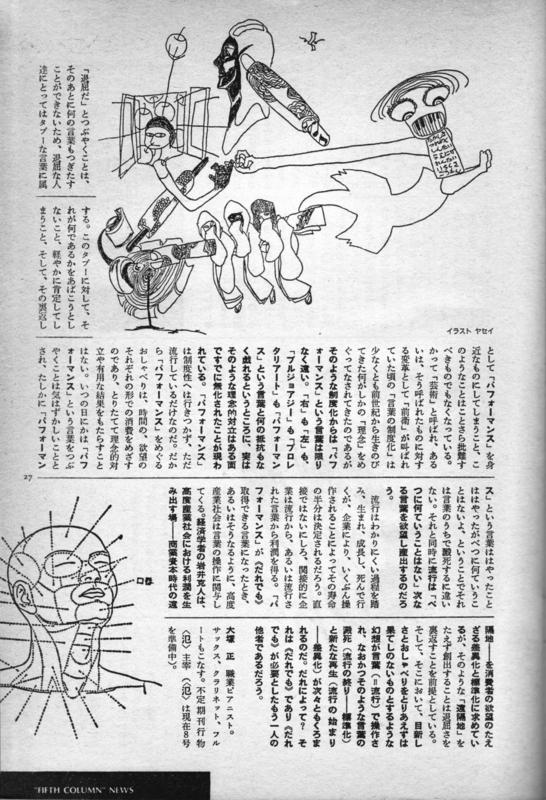 1985年10月 CHRIS005『仁王立ち倶楽部』 - p.27(第五列通信④ / 大塚正)