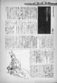 1985年10月 CHRIS005『仁王立ち倶楽部』 - p.26(第五列通信④ / 大塚正)