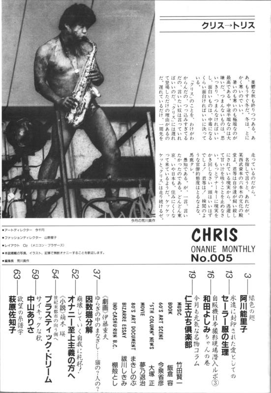 1985年10月 仁王立ち倶楽部 @ CHRIS005 - ( 目次 / 今月の編集長)