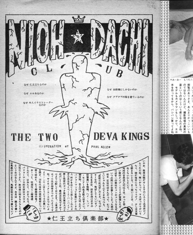 1985年10月 CHRIS005『仁王立ち倶楽部』(NIOH☆DACHI CLUB)